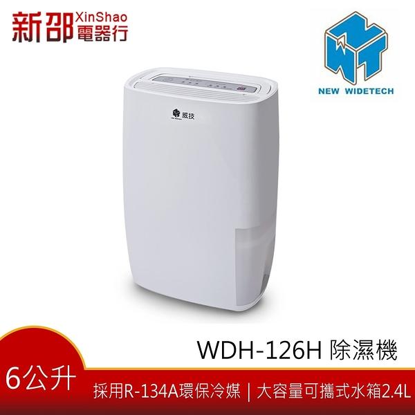*~新家電錧~* 【威技牌 WDH-126H】6L除濕機 【實體店面 】