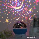 浪漫星空投影燈儀旋轉兒童睡眠燈床頭夢幻創意星星小夜燈海洋抖音    JSY時尚屋