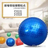 大龍球感統兒童訓練按摩球顆粒球健身球瑜伽球加厚防爆初學者      麥吉良品