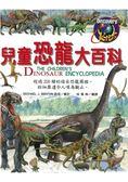 兒童恐龍大百科(特價版)