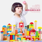 木玩世家兒童益智積木3-6周歲男孩女孩寶寶拼裝積木玩具1-2周歲【免運】