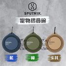 SPUTNIK斯普尼克[寵物摺疊碗,3種顏色]