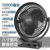 10000毫安8寸充電小風扇夾扇靜音辦公室桌面宿舍床頭夾式風扇迷你【果果新品】