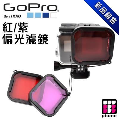 GOPRO HERO5&HERO6 專用偏光濾鏡 適用原廠防水殼