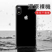 USAMS iPhone Xs XR XsMax 手機殼 透明 防摔 簡約 軟殼 防指紋 超薄 保護殼