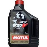 MOTUL 300V TROPHY 0W-40 雙酯全合成競技機油