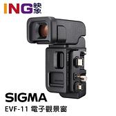 【預購*6期0利率】SIGMA EVF-11 電子觀景窗 恆伸公司貨 fp L 專用