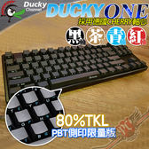 [ PC PARTY ] 創傑 Ducky ONE PBT 80% TKL 側印 側刻版 紅軸 茶軸 青軸 黑軸 機械式