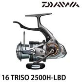 漁拓釣具 DAIWA 16 TRISO 2500H-LBD (手剎車捲線器)