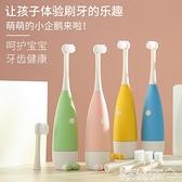 兒童電動牙刷兒童電動牙刷小孩子幼兒3-4-5-6-10歲以上軟毛高頻超聲波自動牙刷 美物居家 免運