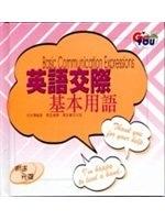 二手書博民逛書店《英語交際基本用語 = Basic communication expressions》 R2Y ISBN:962142156X
