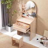 (交換禮物)化妝桌迷你小戶型梳妝台臥室簡約現代化妝桌經濟型省空間簡易化妝台60櫃XW