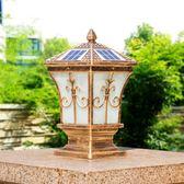 太陽能燈 戶外庭院燈家用超亮花園別墅led大門燈防水圍墻燈柱頭燈 igo 樂活生活館