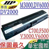 HP電池(保固最久)-惠普 dv2000~dv2900,dv6000~dv6700,v3000~v3700,v6000~v6600,c700,C701TU,F500,F700,HSTNN-IB42