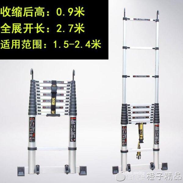 伸縮梯梯子家用折疊鋁合金4 5 6米工程升降掛梯閣樓直梯一字樓梯  (橙子精品)