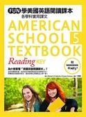 FUN學美國英語閱讀課本:各學科實用課文 ( 5 ) (菊8K+1MP3+練習本)