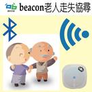 老人安心照顧 iBeacon基站 【四月...