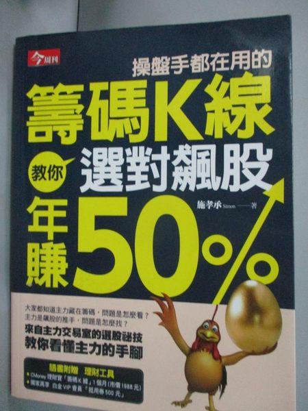 【書寶二手書T1/股票_ZIN】操盤手都在用的籌碼K線:教你選對飆股年賺50%_施孝承
