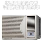 (含標準安裝)東元變頻窗型冷氣11坪右吹MW72ICR-HS