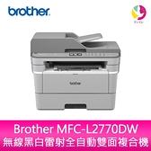 【升級保固3年】 Brother MFC-L2770DW 無線黑白雷射全自動雙面複合機