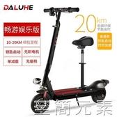 電動車-合代駕鋰電迷你小型電動滑板車電動成人車摺疊代步自行車女性雙十二全館免運