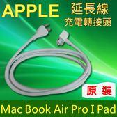 Apple 原廠 延長線 macbook air pro ipad 插頭 充電器 電源線 轉接頭 插座
