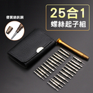 ⭐星星小舖⭐台灣出貨 25合一 口袋萬用螺絲起子組合 螺絲起子 工具組 隨身工具 工具包 手工具