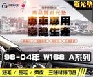 【短毛】98-04年 W168 A系列 避光墊 / 台灣製、工廠直營 / w168避光墊 w168 避光墊 w168 短毛 儀表墊