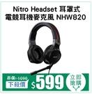 【下殺$599】Acer 宏碁 Nitro Headset 耳罩式 電競耳機麥克風 NHW820 [富廉網]
