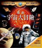 ##書立得-驚奇立體酷百科:探索宇宙大冒險