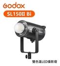 黑熊數位 Godox 神牛 SL150II BI 雙色溫 攝影燈 LED燈 補光燈 棚燈 持續燈 特效燈 150W
