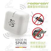 Radarcan。R-106 居家型(插電式)驅蟑螂、老鼠器【R-106】