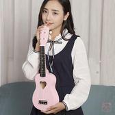 烏克麗麗粉色尤克里里心形初學者學生成人女小吉它烏克麗麗兒童 尤里克克XW 1件免運