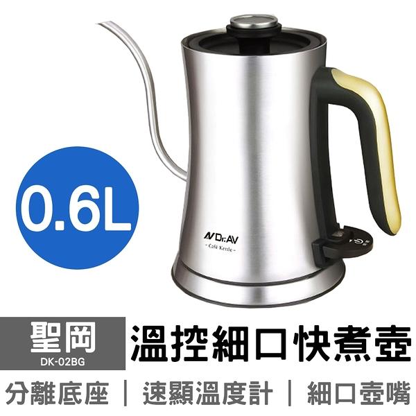 【聖岡】手沖溫控細口快煮壺 DK-02BG 贈檸檬酸