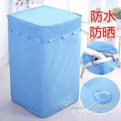 洗衣機罩防水防曬全自動上開洗衣機套上翻蓋防塵罩小天鵝 果果輕時尚