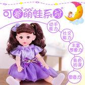 芭比娃娃 會說話智能換裝芭比嘟洋娃娃套裝仿真女孩公主超大兒童玩具 全館85折