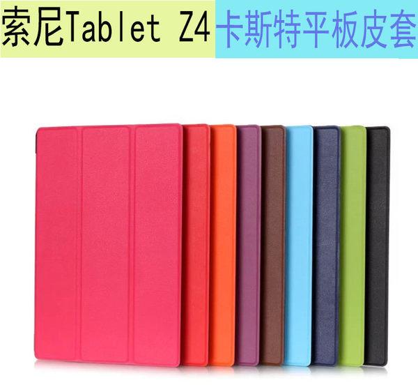 卡斯特紋 索尼Xperia Z4 Tablet Ultra 10.1 保護套 平板皮套 智慧休眠 Z4 Tablet 平板保護殼 三折 外殼