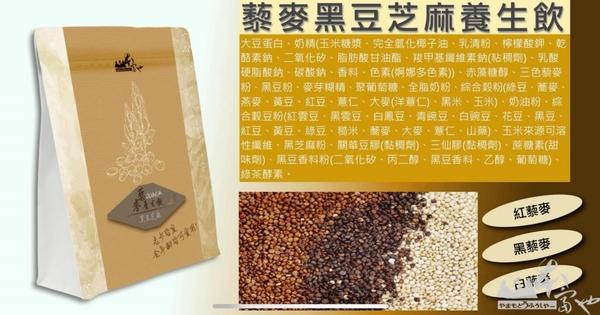 山本富也-健康養生飲(黑豆/甜菜根/抹茶)三種口味可選