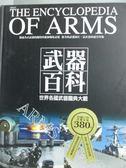 【書寶二手書T9/百科全書_YGN】武器百科_常和