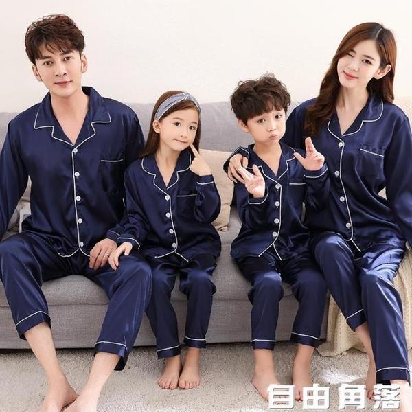 親子睡衣 母女夏季兒童薄款 男童女童家居服 母一家四口冰絲綢 自由角落