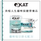 O'KAT美喵人生〔貓咪保健營養品,貓咪每日排毛配方,110顆〕
