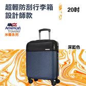 MILAN米蘭系列 American Traveler  設計師款超輕防刮行李箱(深藍色)(20吋) 旅行箱