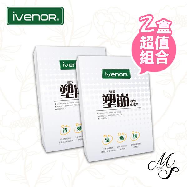 【Miss.Sugar】iVENOR二代塑崩錠 (60錠/盒)X2盒