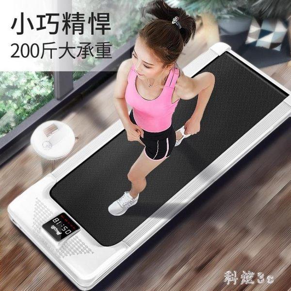 220V 平板跑步機家用款小型超靜音折疊式簡易運動器材健身房走步機 aj9622『科炫3C』