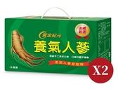 【李時珍】黃金紀元養氣人蔘飲(14入) X2盒組