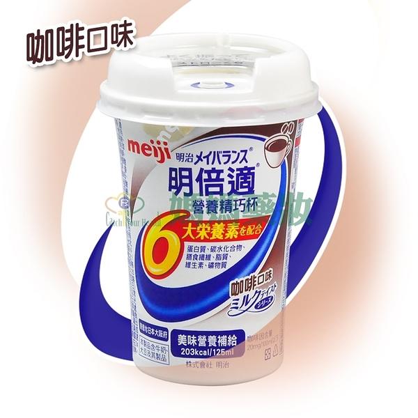 meiji明治 明倍適營養補充食品 精巧杯 125ml*24入/箱 (2箱)【媽媽藥妝】咖啡口味