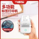 誼和YP10S標簽打印機手持便攜式藍芽熱敏打印小型價簽條碼服裝吊牌超市珠寶食品商用家用 LX