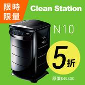 【福利機5折】克立淨電漿空氣清淨機N10 ( 鏡面黑 ) 99.9除菌力 去甲醛 PM0.3 適用20坪以下