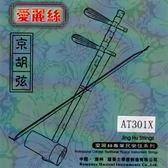 ★集樂城樂器★JYC AT301X 京胡專用鋼芯鋁鎂合金纏弦-西皮型 買二送一