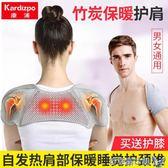 冬季防寒中老年磁自發熱護肩保暖睡覺護頸椎肩膀坎肩男女士薄厚款 特惠